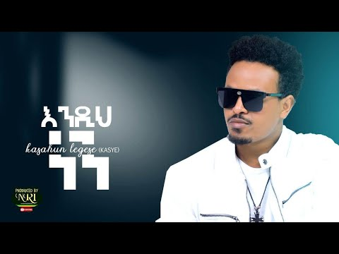 Kasahun Legese – Endih Nen – እንዲህ ነን –  New Ethiopian Music 2020 ( Official Video)