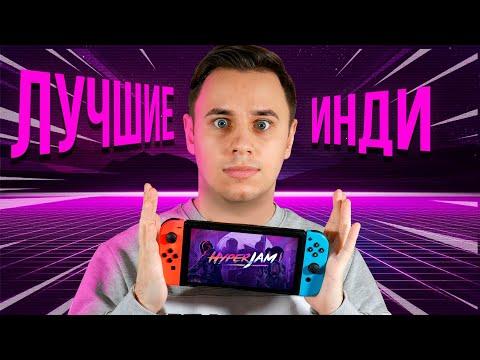 Лучшие ИНДИ игры на Nintendo Switch