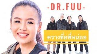 ครางชื่อพี่หน่อย : DR.FUU ด็อกเตอร์ฟู feat บัว กมลทิพย์ [ลูกทุ่ง เวอร์ชั่น]  เพลงใหม่ 😍😘😜