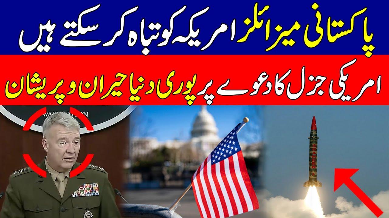 How Pakistan Missile Technology Break american Anti Missile system I KHOJI TV