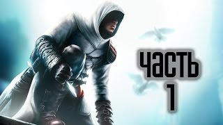 aSSASSIN S CREED ЧАСТЬ 1