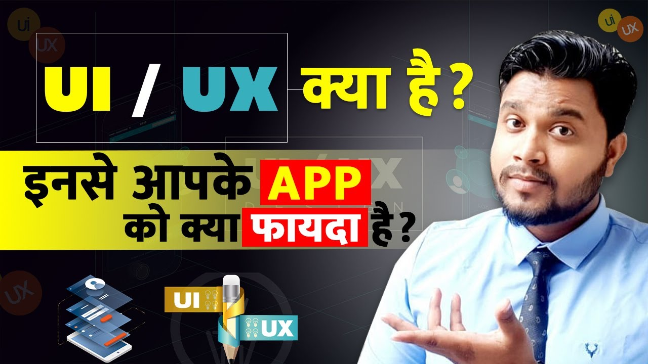 What is UX in hindi - UX and Ui kya hota hai - What is diffrence between ui and ux -UX app designing