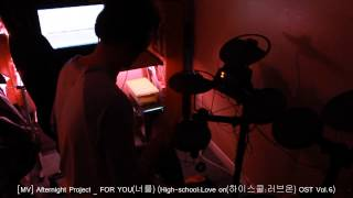 Video [MV] Afternight Project _ FOR YOU(너를) (High-school:Love on(하이스쿨:러브온) OST Vol.6) - Drum Cover download MP3, 3GP, MP4, WEBM, AVI, FLV April 2018
