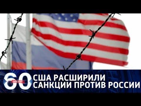 60 минут. Новые санкции против России: чем Москва ответит США? От 15.03.18