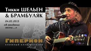 """Тикки Шельен и Брамбуляк. """"Гиперион"""", 04.02.2015"""