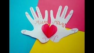 сердце на ладони. Как сделать открытку маме на день рождения и 8 марта