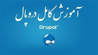 Drupal آموزش دروپال