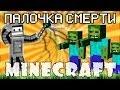 Minecraft Моды: БЕНДЕР И ПАЛОЧКА СМЕРТИ!