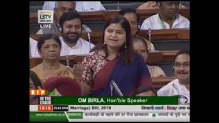 Smt. Poonam Mahajan On The Muslim Women Protection Of Rights On Marriage Bill 2019