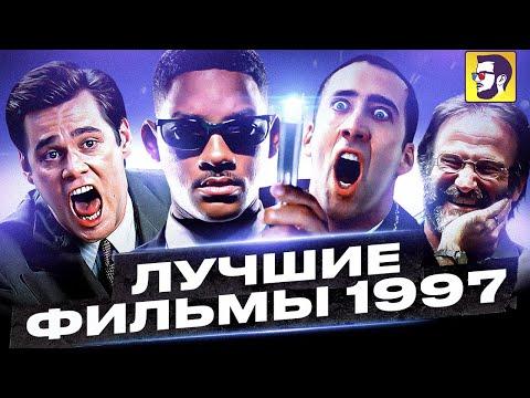 Лучшие фильмы 1997 года - Ruslar.Biz