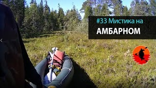 #33 Мистика на Амбарном | Лоухи - Энгозеро 2017 | Приключения на байдарке