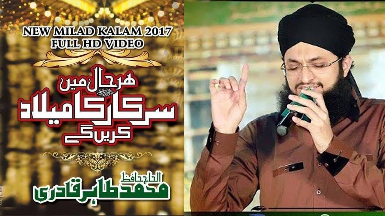 Har Hal Me Sarkar Ka Milad Karenge || Hafiz Tahir Qadri ||