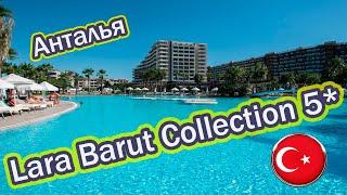 Отели Турции Lara Barut Collection 5 Анталья Лара