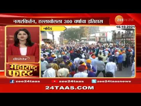 Download Dussehra special | Hallabol holy march happened at Nanded Gurudwara #marathi #shorts