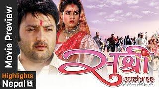 SUSHREE   Nepali Movie Short Preview   Ft. Aaryan Sigdel, Ashika Tamang