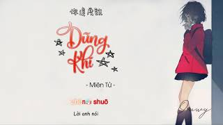 [Vietsub - Hot tiktok ] Dũng Khí - Miên Tử | 勇氣 - 棉子