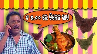 5 tanka re chiken Bhata | Jatra Dialogue | Eastern Opera | Eastern Media Entertainment