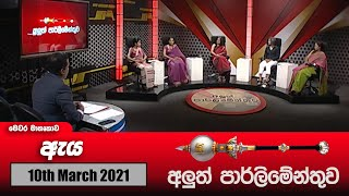 Aluth Parlimenthuwa | 10th March 2021 Thumbnail