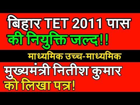 Bihar TET ! मुख्यमंत्री को लिखा पत्र 2011 TET पास की नियुक्ति जल्द! Tet Results ! Exam ! Answer Key