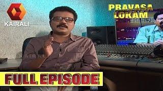Pravasa Lokam 30/12/16 Full Episode