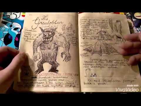 Гравити фолз. Дневник диппера и мэйбл. Формат 138х212, твердый переплет, 160 страниц, на русском языке. С этим товаром можете купить.