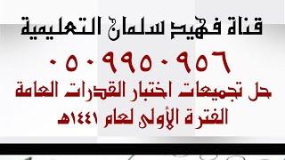 حل تجميعات ورقي 1441 الفترة الأولى (1)