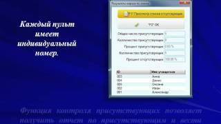 видео Интерактивная система обучения, тестирования и голосования VOTUM