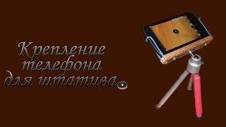 Крепление для телефона на штатив и программа для записи видео(, 2014-04-07T16:36:17.000Z)