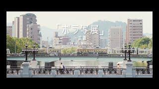 ボラ写展in広島_スペシャルムービー