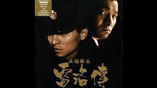 Thám Truởng Lôi Lạc 1991 - Phim Xã Hội Đen HongKong Cũ