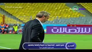 المدرج - عمرو فهيم : فريق الإسماعيلى حاليآ محتاج لاعب مثل عبد الله السعيد