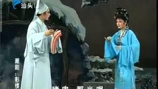 Teochew Opera 毅奋潮剧 【彩楼记】 澄海潮剧团演出