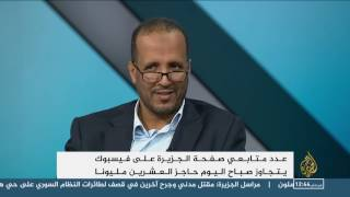 المختار:الجزيرة أول قناة تتجاوز 20 مليون متابع على فيسبوك