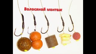 Карпфишинг Волосяной монтаж Самый простой поводок для карпа и рыбалки