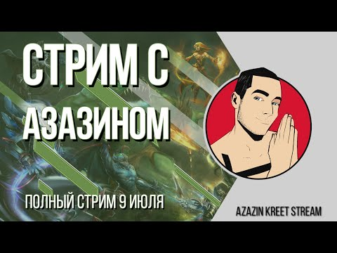 видео: Стрим dota 2 [by azazin kreet] #10