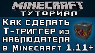 Как сделать Т-триггер из наблюдателя в 1.11+ [Уроки по Minecraft]