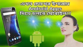 এখন চোখের ইশারায় অ্যাপ দিয়ে চলবে মোবাইল   Best Android Apps - Amazing Mobile Apps!
