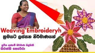 Weaving Embroidery  ක්රමයට ලස්සන නිර්මාණයක් | Piyum Vila | 26-09-2019 | Siyatha TV Thumbnail