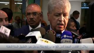 تصريح الوزير الأول  حول العلاقات الجزائرية المغربية و موضوع التقاعد النسبي