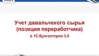 Учет давальчекого сырья в 1С:Бухгалтерия 3.0 (позиция переработчика)