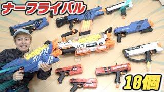 """【日本未発売!!】""""ナーフライバル""""10個買って遊んでみたら威力がやばすぎたww"""