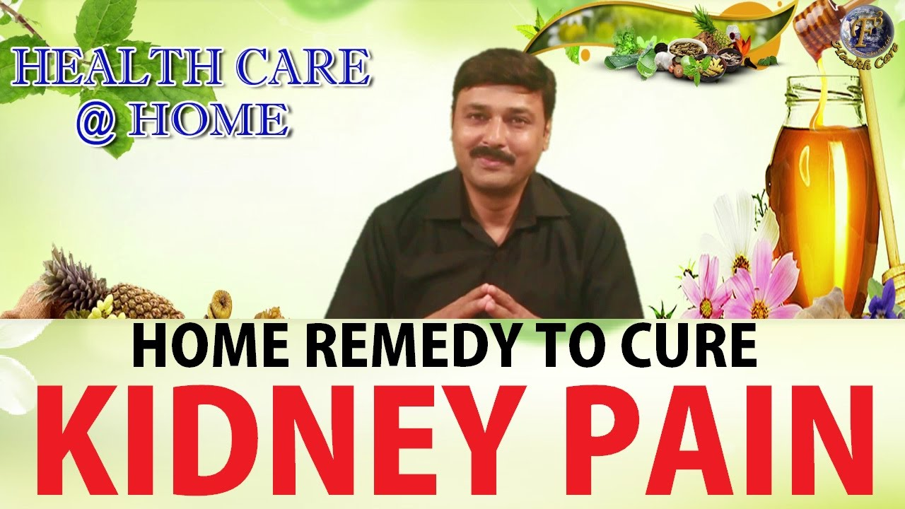 Home Remedy To Get Rid Of Kidney Pain Ii À¤— À¤° À¤¦ À¤• À¤¦à¤° À¤¦ À¤• À¤˜à¤° À¤² À¤‰à¤ªà¤š À¤° Ii With English Subtitles Youtube