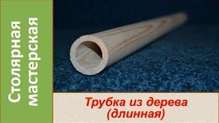 Трубка из дерева (длинная). Деревянная труба / Wooden Tube (long)(Трубка из дерева. В видео описан способ изготовления трубки из дерева. На основе этого способа показано..., 2016-02-07T19:48:24.000Z)