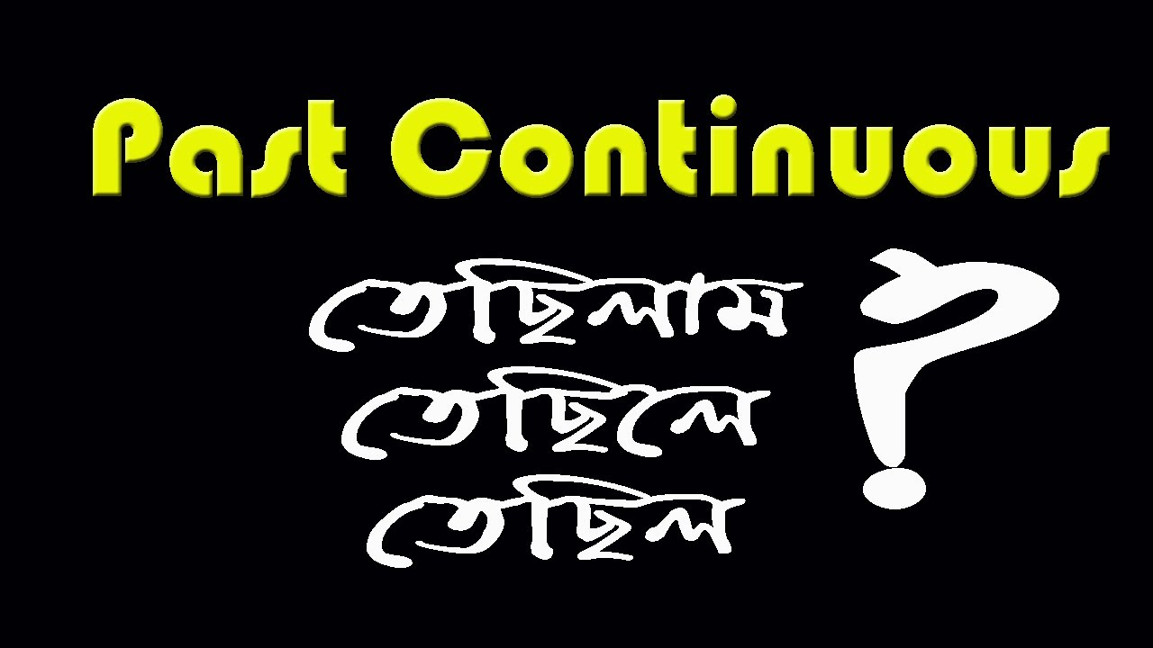 Past Continuous Tense||Was Were + Verb1+ ing || Learn English Grammar in bangla