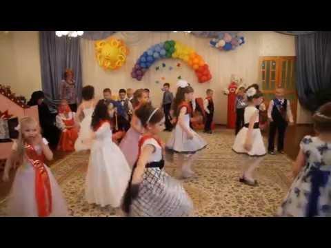 Выпускной танец в детском саду Я, ты, он, она