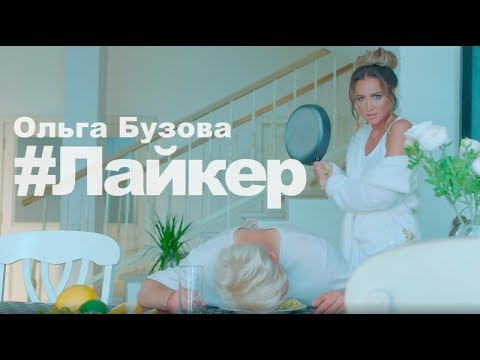 Ольга Бузова — Лайкер (19 августа)