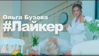 Ольга Бузова —