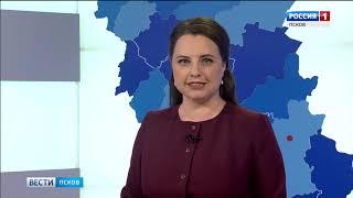 Вести Псков 29.07.2019 20 40