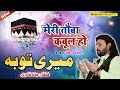 Chand Qadri New Qawwali 2019 - Meri Touba Qabool Ho   मेरी तौबा कबूल हो