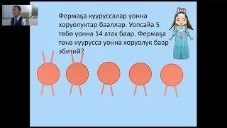 Кууруссалар уонна хоруолуктар | Куры и кролики на якутском языке | Урок нестандартных задач №2